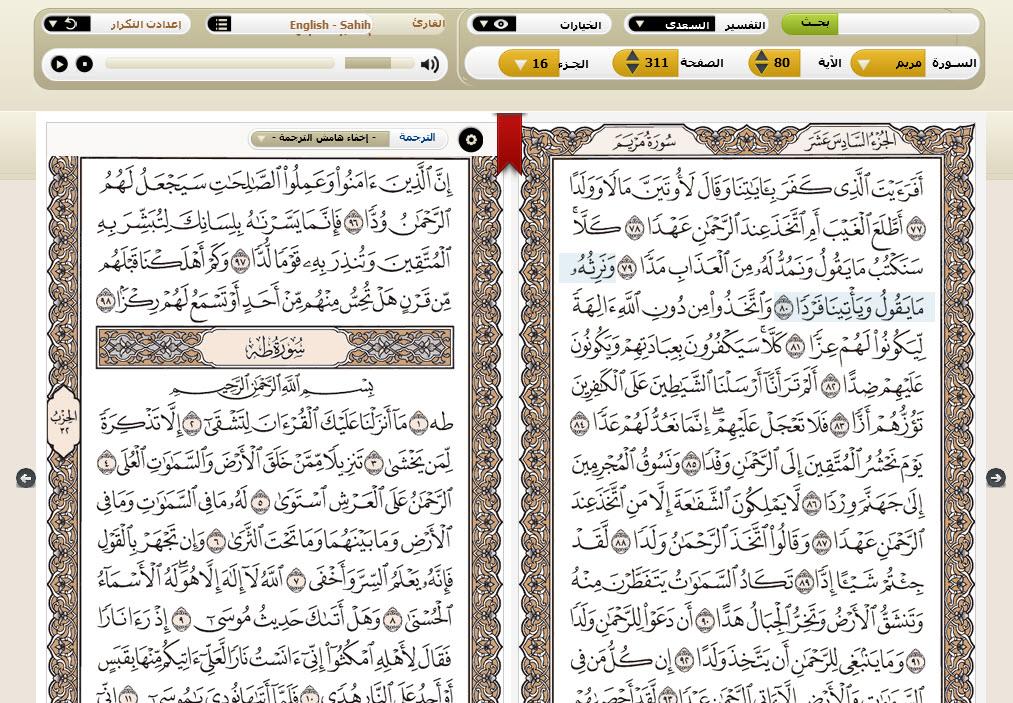 تحميل برنامج القران الكريم ayat للكمبيوتر